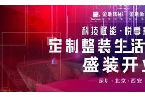 【媒体管家】金地集团大家居战略金地新家定制整装日子体会馆隆重开业