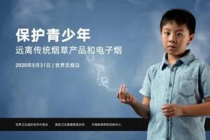 5.31国际无烟日维护青少年远离传统烟草产品和电子烟